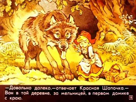 Золотой Экран Выпуск №2 Красная шапочка