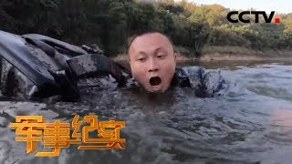"""《军事纪实》 20190611 """"老兵""""冲关记  CCTV军事"""