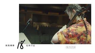 『歐陽娜娜18巡演日記』op4 成都世外桃源大劇院 │Nana OuYang 歐陽娜娜