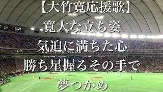 東京ドーム 読売ジャイアンツ大竹寛選手応援歌 「歌詞」 寛大な立ち姿 ...