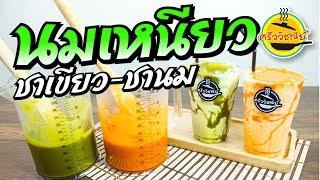 ชานมเหนียว สูตรกลมกล่อม สอนทำเครื่องดื่ม สูตรทำขาย (แบบDIY) เมนูพารวย สูตรครัววิชณีย์ (คลิปต้นฉบับ)