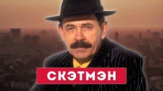ДЖОН СКЭТМЭН - история жизни
