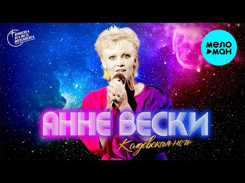 Анне Вески - Колдовская Ночь