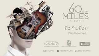 60-miles-ยิ่งห้ามยิ่งยุ-lyrics-video