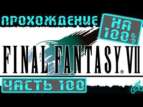 Final Fantasy VII - Прохождение. Часть 100: В древней столице с Бугенхагеном. Планета на грани