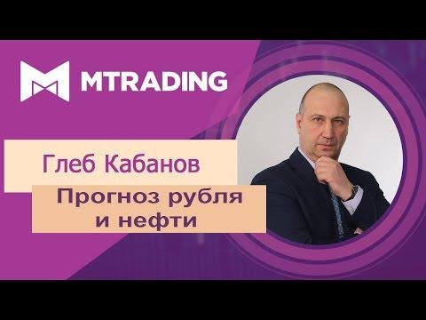 Прогноз курса рубля и нефти на сентябрь 2018