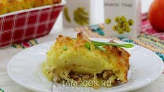 Картофельная запеканка с мясом (рецепт)(Рецепт картофельной запеканки с мясом на сайте IamCOOK: http://www.iamcook.ru/showrecipe/7379., 2015-12-11T16:16:33.000Z)