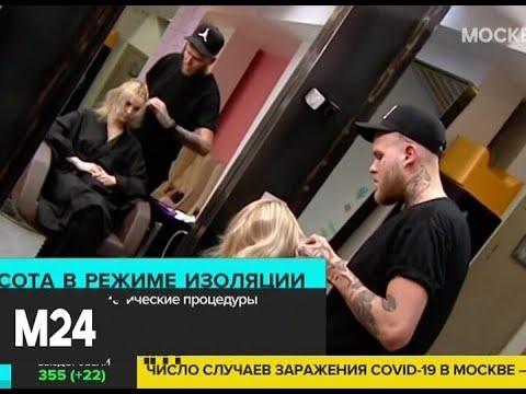 В Москве разрешили работать салонам красоты с медицинской лицензией - Москва 24