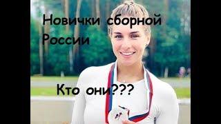 Сборная России по биатлону. Кто все эти люди? Представляем новичков