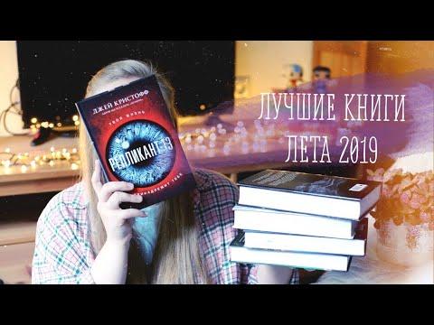 ЛУЧШИЕ КНИГИ ЛЕТА 2019 ❤️