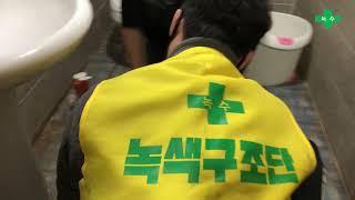 녹색구조단 유기견봉사