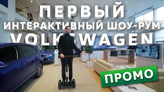 Луидор-Авто | Первый интерактивный шоу-рум Volkswagen в Нижнем Новгороде