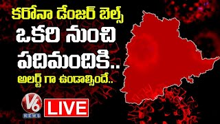 Corona Rings Danger Bells In Telangana .the number of confirmed cases in Telangana has jumped to 4974 and as many as 186 people have lost their lives to ...