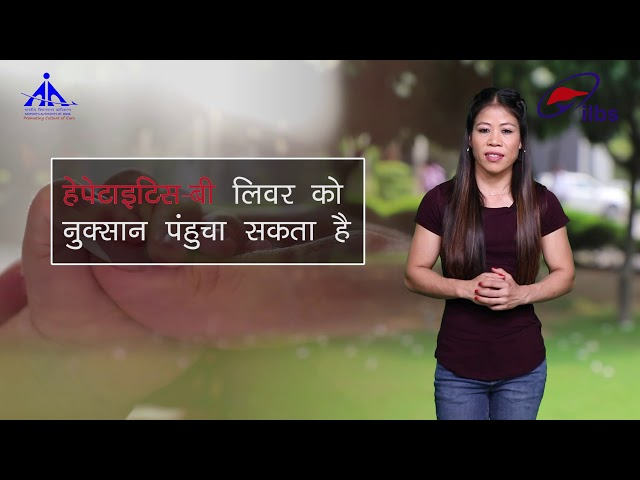 A message by Mary Kom for prevention against Hepatitis B
