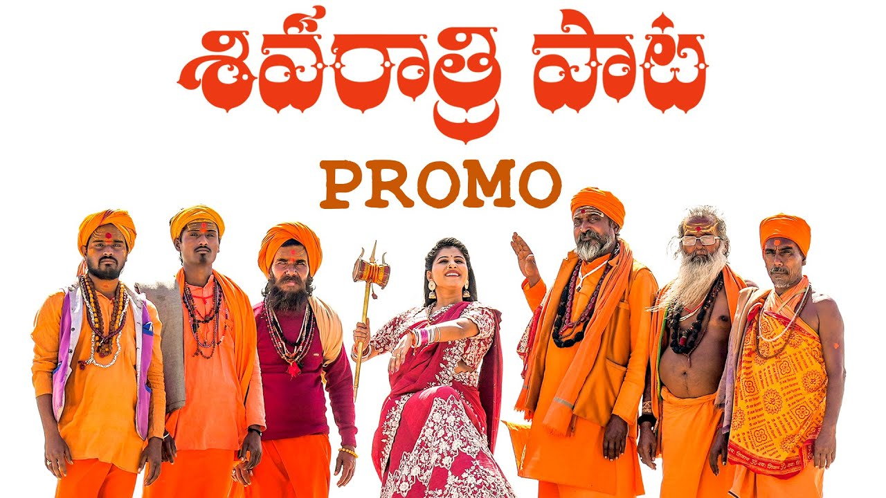 Mangli | Shivaratri Song 2021 | శివ రాత్రి పాట | Promo | Goreti Venkanna