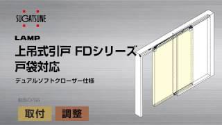 上吊式引戸 FDシリーズ 戸袋対応 デュアルソフトクローザー仕様<取付・調整>