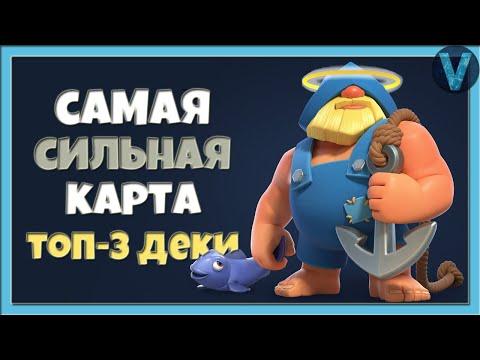 РЫБАК - НОВАЯ ИМБА! ТОП-3 КОЛОДЫ С РЫБАКОМ / CLASH ROYALE