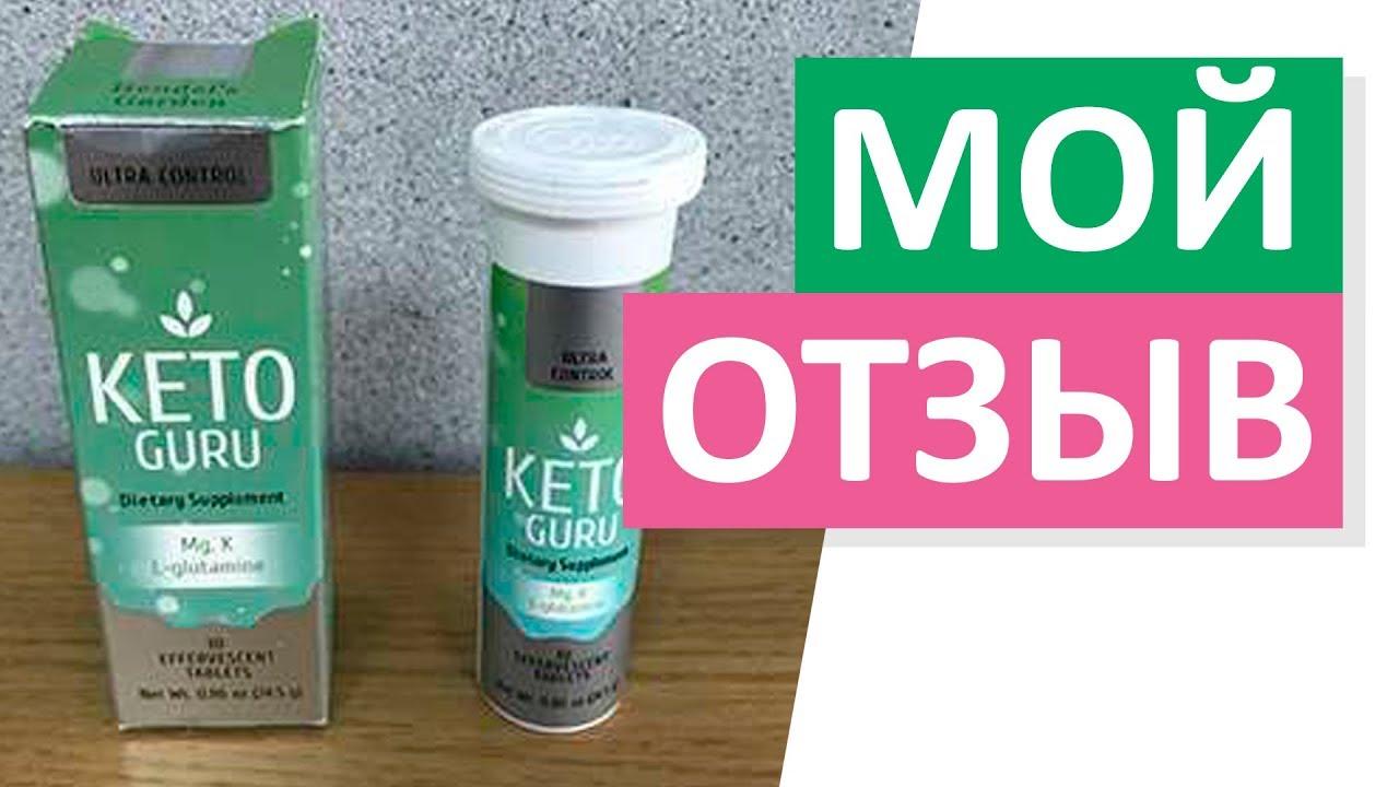 Отзыв на шипучие таблетки для похудения Keto Guru (Кето Гуру)