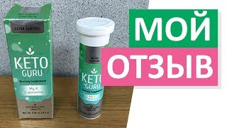 постер к видео Отзыв на шипучие таблетки для похудения Keto Guru (Кето Гуру)