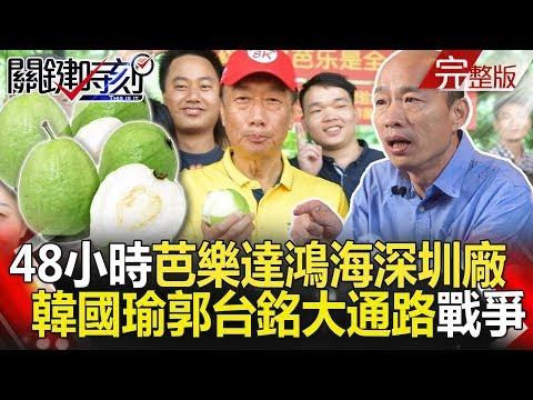 關鍵時刻 20190321節目播出版(有字幕)