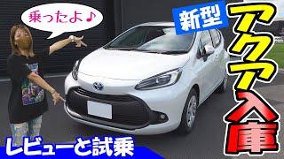 TOYOTA 新型アクア|新車が納車されたって!