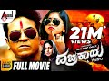 Vajrakaya | Kannada Full HD Movie 2018 | Dr.Shivarajkumar | Nabha Natesh | Karunya Raam| Arjun Janya mp4,hd,3gp,mp3 free download