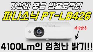 가성비 빔프로젝터 파나소닉 PT-LB426 사용기 / …