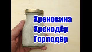 Хреновина / Хренодёр / Горлодёр