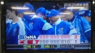 2016年プロ野球開幕戦! 広島東洋カープ対横浜DeNAベイスターズ DeNAフ...