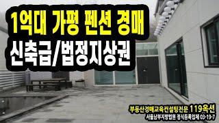 경매?[119옥션] 1억대 가평 펜션용 주택경매/신축경…