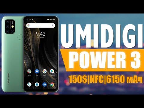 Umidigi Power 3 -  Супер батарея и NFC за 150$