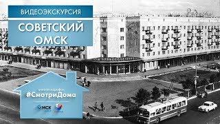 #СмотриДома | Советский Омск | Видеоэкскурсия (2020)