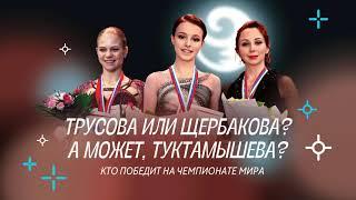 Чистый хвост 14 Щербакова Трусова или Туктамышева кто победит на чемпионате мира