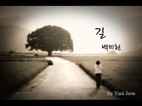 백미현 (+) 길