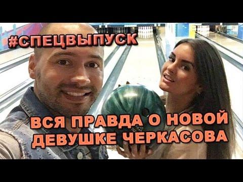 СПЕЦВЫПУСК! Вся правда о новой девушке Андрея Черкасова (Стелла Мунас (Мунасыпова))