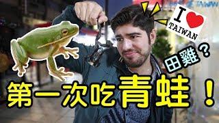 外國人第一次挑戰吃青蛙超驚嚇!為什麼台灣人會吃青蛙?- (老外瘋台灣)