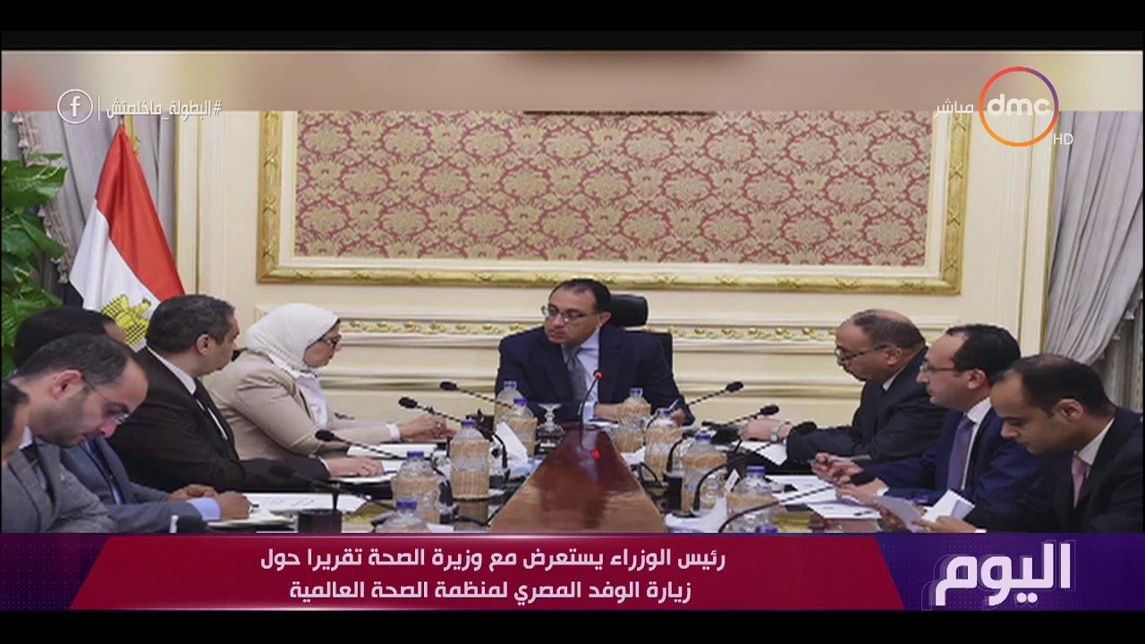 dmc:اليوم -رئيس الوزراء يستعرض مع وزيرة الصحة تقريرا حول زيارة الوفد المصري لمنظمة الصحة العالمية
