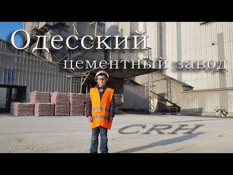 День открытых дверей на Одесском цементном заводе. CRH.