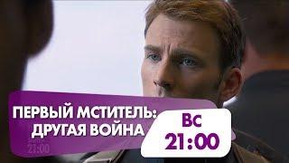 """""""Первый мститель: Другая война"""" смотрите в это воскресенье на НТК!"""