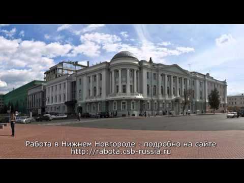 Работа в Нижнем Новгороде. Приглашаем молодых людей для работы в 2013 году.