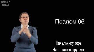 Псалом 66 на жестовом языке