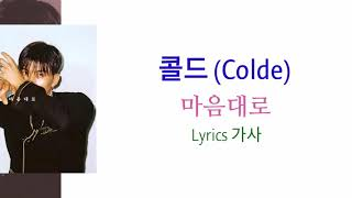 Colde (콜드) - (마음대로) control me lyrics 가사 #콜드 #colde #마음대로 #가사 no copyright infringement intended. i do not own any of these songs. all rights belong to their...
