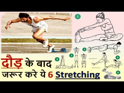 Running के बाद जरूर करे ये 6 Stretching Exercises - Relax and Recover Faster 🏃- HEALTH JAGRAN