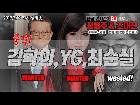 [정봉주&조대진의 전국구 3]충격! 김학의,YG,최순실