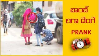 Bomb Laga Denge Prank | Funny Pranks | Lakshmi Entertainment Media
