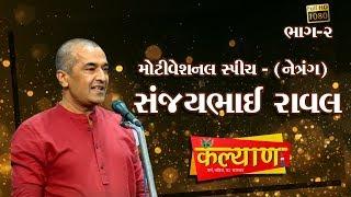 Sanjay Bhai Raval II Motivational Speech II Netrang II Part-02