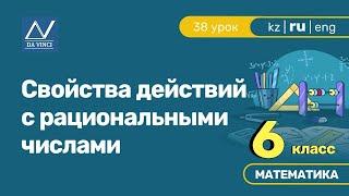 6 класс, 38 урок, Свойства действий с рациональными числами