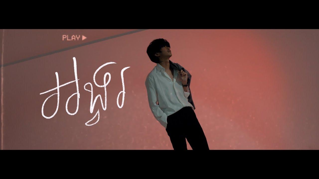 Download Tena - អង្វរ ft Sophia kao