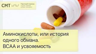 видео Вся правда про глютамин