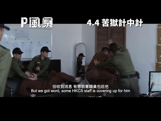《P風暴》4月4日獄戰驚心預告